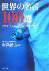 【中古】 世界の名言100選 ソクラテスからビル・ゲイツまで PHP文庫/金森誠也【監修】 【中古】afb