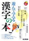 【中古】 遊んで学べる漢字の本 /川口真理子【著】 【中古】afb