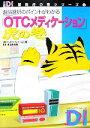 【中古】 「OTCメディケーション」虎の巻 製品選択のポイン