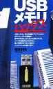 ブックオフオンライン楽天市場店で買える「【中古】 USBメモリハックス WindowsXP/Vista対応 /福多利夫【著】 【中古】afb」の画像です。価格は108円になります。