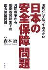 【中古】 国民として知っておきたい日本の安全保障問題 湾岸戦争から防衛省昇格までの国会論議要覧 /森本敏【編著】 【中古】afb