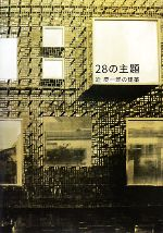 【中古】 28の主題 迫慶一郎の建築 /迫慶一郎【著】 【中古】afb