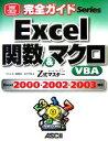 【中古】 完全ガイドExcel関数&マクロ・VBA Excel2000/2002/2003対応 powered by Z式マスター /アルシエン編集部,大月宇美【 【中古】afb