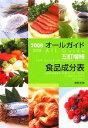 【中古】 オールガイド五訂増補食品成分表(2008) /実教出版編集部...