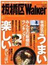 ブックオフオンライン楽天市場店で買える「【中古】 板橋区Walker /旅行・レジャー・スポーツ(その他 【中古】afb」の画像です。価格は198円になります。