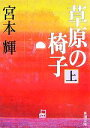 【中古】 草原の椅子(上) 新潮文庫/宮本輝【著】 【中古】afb