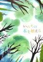 【中古】 いのちの木を植える /岡田卓也,谷川俊太郎【著】 【中古】afb