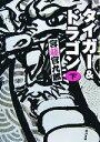 【中古】 タイガー&ドラゴン(下) 角川文庫/宮藤官九郎【著】 【中古】afb - ブックオフオンライン楽天市場店