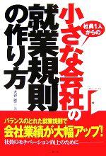 【中古】 小さな会社の就業規則の作り方 /大谷雄二【著】 【中古】afb
