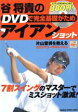 【中古】 DVDで完全基礎がためアイアンショット /旅行・レジャー・スポーツ(その他) 【中古】afb