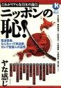 ブックオフオンライン楽天市場店で買える「【中古】 ニッポンの恥 電波芸者、なんちゃって政治家、セレブ言論人の品性 /文学・エッセイ・詩集(その他 【中古】afb」の画像です。価格は99円になります。