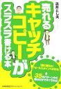 【中古】 売れるキャッチコピーがスラスラ書ける本 /酒井とし夫【著】 【中古】afb