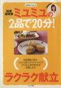 ブックオフオンライン楽天市場店で買える「【中古】 料理研究家ミユミユ加藤美由紀の2品で20分!ラクラク献立 /セブン&アイ出版(その他 【中古】afb」の画像です。価格は198円になります。
