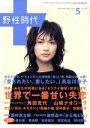 ブックオフオンライン楽天市場店で買える「【中古】 小説 野性時代(18 KADOKAWA文芸MOOK/角川書店編集部 【中古】afb」の画像です。価格は110円になります。