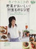 【中古】 カノウユミコの野菜がおいしい!一生ものレシピ /実用書(その他) 【中古】afb