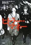 【中古】 ヒトラー・マネー /ローレンスマルキン【著】,徳川家広【訳】 【中古】afb
