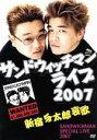 【中古】 サンドウィッチマンライブ2007 新宿与太郎哀歌 /サンドウィッチマン 【中古】afb
