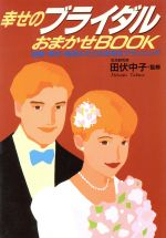 【中古】 幸せのブライダルおまかせBOOK 結納・挙式・新居ふたりの未来をプランニング /田伏中子(その他) 【中古】afb
