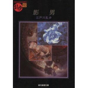 [Used] Kageo Sogen Detective Library Contemporary Japanese Detective Novel Series / Ranpo Edogawa (Author) [Used] afb