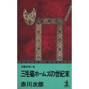 [Used] Sankeneko Holmes End of the Century feature novel Kappa Novels / Jiro Akagawa (Author) [Used] afb
