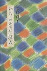 【中古】 わたしのおせっかい談義 /沢村貞子(著者) 【中古】afb