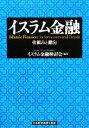 ブックオフオンライン楽天市場店で買える「【中古】 イスラム金融 仕組みと動向 /イスラム金融検討会【編著】 【中古】afb」の画像です。価格は198円になります。