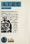 【中古】 女工哀史 岩波文庫/細井和喜蔵(著者) 【中古】afb