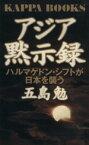 【中古】 アジア黙示録 ハルマゲドン・シフトが日本を襲う カッパ・ブックス/五島勉(著者) 【中古】afb