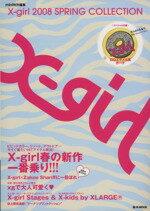 【中古】 X−girl 2008 SPRING COLLECTION /宝島社(その他) 【中古】afb