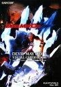 【中古】 デビルメイクライ4 ビジュアル攻略ガイドブック カプコンオフィシャルブックス/ゲーム攻略本(その他) 【中古】afb