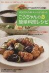 【中古】 こうちゃんの簡単料理レシピ(4) /相田幸二(こうちゃん)(その他) 【中古】afb