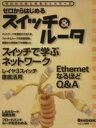 【中古】 ゼロからはじめるスイッチ&ルータ ゼロからはじめるネットワーク NETWORK MAGAZINE MOOK/情報・通信・コンピュータ 【中古】afb