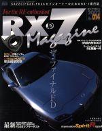 【中古】 RX−7 Magazine(14) /趣味・就職ガイド・資格(その他) 【中古】afb