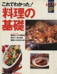【中古】 これでわかった!料理の基礎 GOOD CHOICE ESSE9/フジテレビジョン(その他) 【中古】afb