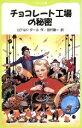ブックオフオンライン楽天市場店で買える「【中古】 チョコレート工場の秘密 てのり文庫/ロアルド・ダール(著者,田村隆一(訳者 【中古】afb」の画像です。価格は198円になります。