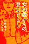 【中古】 女50歳からの東京ぐらし /石野伸子【著】,佃二葉【絵】 【中古】afb