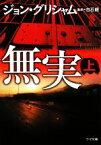 【中古】 無実(上) ゴマ文庫/ジョングリシャム【著】,白石朗【監訳】 【中古】afb