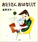 【中古】 おとうさんおはなしして おはなしランドくじらの部屋7/佐野洋子(著者) 【中古】afb