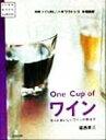 ブックオフオンライン楽天市場店で買える「【中古】 One Cup ofワイン もっとおいしいワインの飲み方 いいものみつけたシリーズEUROPE/福西英三(著者,CUEL(その他 【中古】afb」の画像です。価格は108円になります。