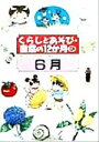 【中古】 くらしとあそび・自然の12か月(3) 6月 /増田良子(著者...