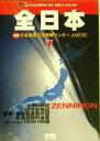 【中古】 1/20万 全日本 CHAMPION BIG MAP1/日本...