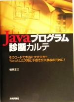【中古】 Javaプログラム診断カルテ そのコードで本当に大丈夫か?ちょっとした欠陥と手抜きが大事故の元凶に! /柏原正三(著者) 【中古】afb