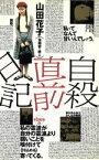 【中古】 自殺直前日記 /山田花子(著者) 【中古】afb