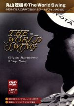 【中古】 丸山茂樹のThe World Swing /丸山茂樹 【中古】afb