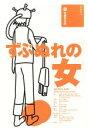 【中古】 ずぶぬれの女 ヨムゲキ100シリーズ2/宮藤官九郎(著者) 【中古】afb