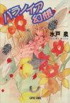 【中古】 パラノイア幻想 f−LAPIS/水戸泉(著者) 【中古】afb