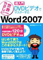 【中古】 世界一やさしい超入門 DVDビデオでマスターするWord2007 /ウォンツ【著】 【中古】afb