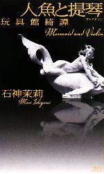 【中古】 人魚と提琴 玩具館綺譚 講談社ノベルス/石神茉莉【著】 【中古】afb