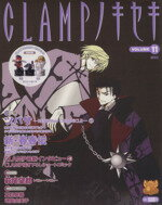 【中古】 CLAMPノキセキ(11) KODANSHA OFFICIAL FILE MAGAZINE 月刊/CLAMP(その他) 【中古】afb