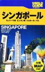 【中古】 シンガポール セントーサ島、ビンタン島、ジョホール・バル ワールドガイドアジア3/JTBパブリッシング(その他) 【中古】afb
